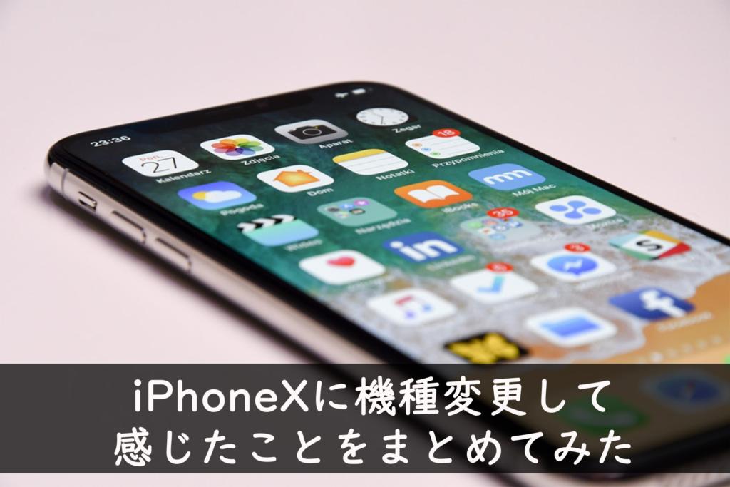 iPhoneXに機種変更して感じたことをまとめてみた