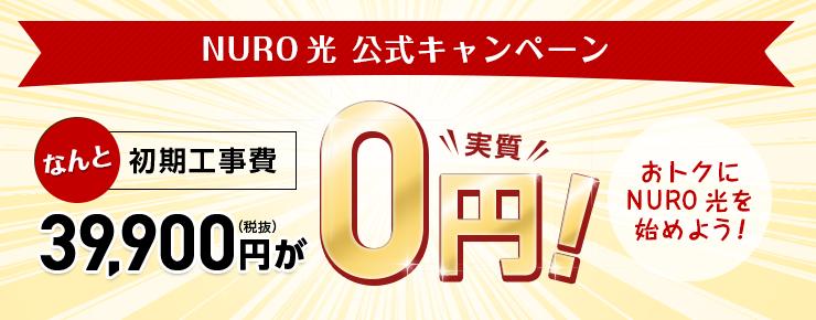 NURO光 工事費無料キャンペーン