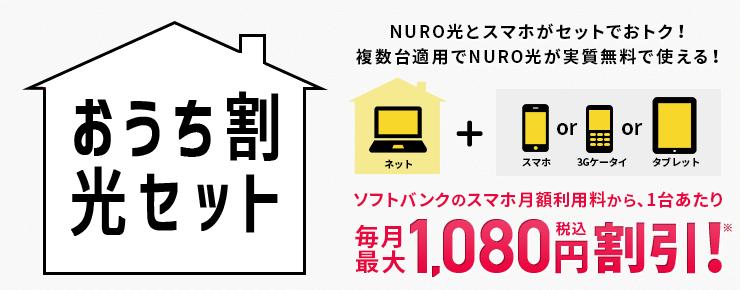 NURO光 おうち割光セット