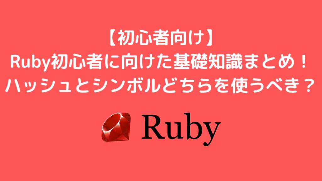 Ruby初心者に向けた 基礎知識まとめ! ハッシュとシンボル どちらを使うべき?