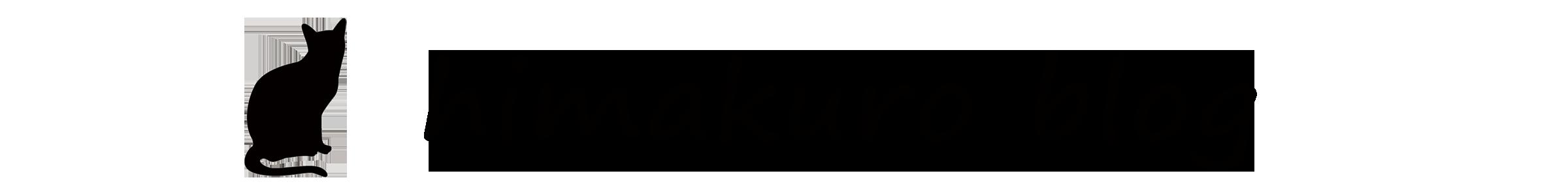 himakuroブログ