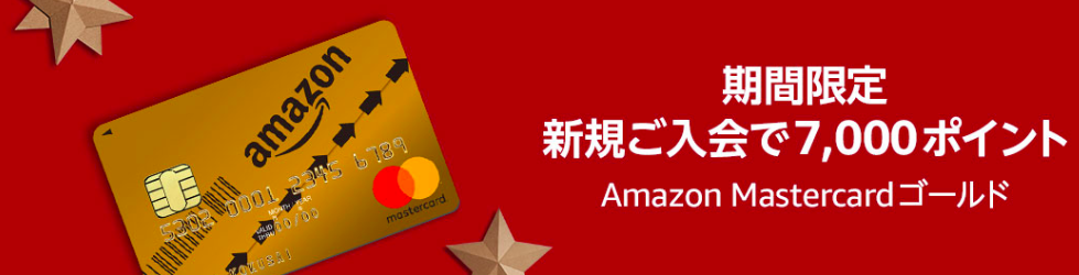 amazon-master-card-gold