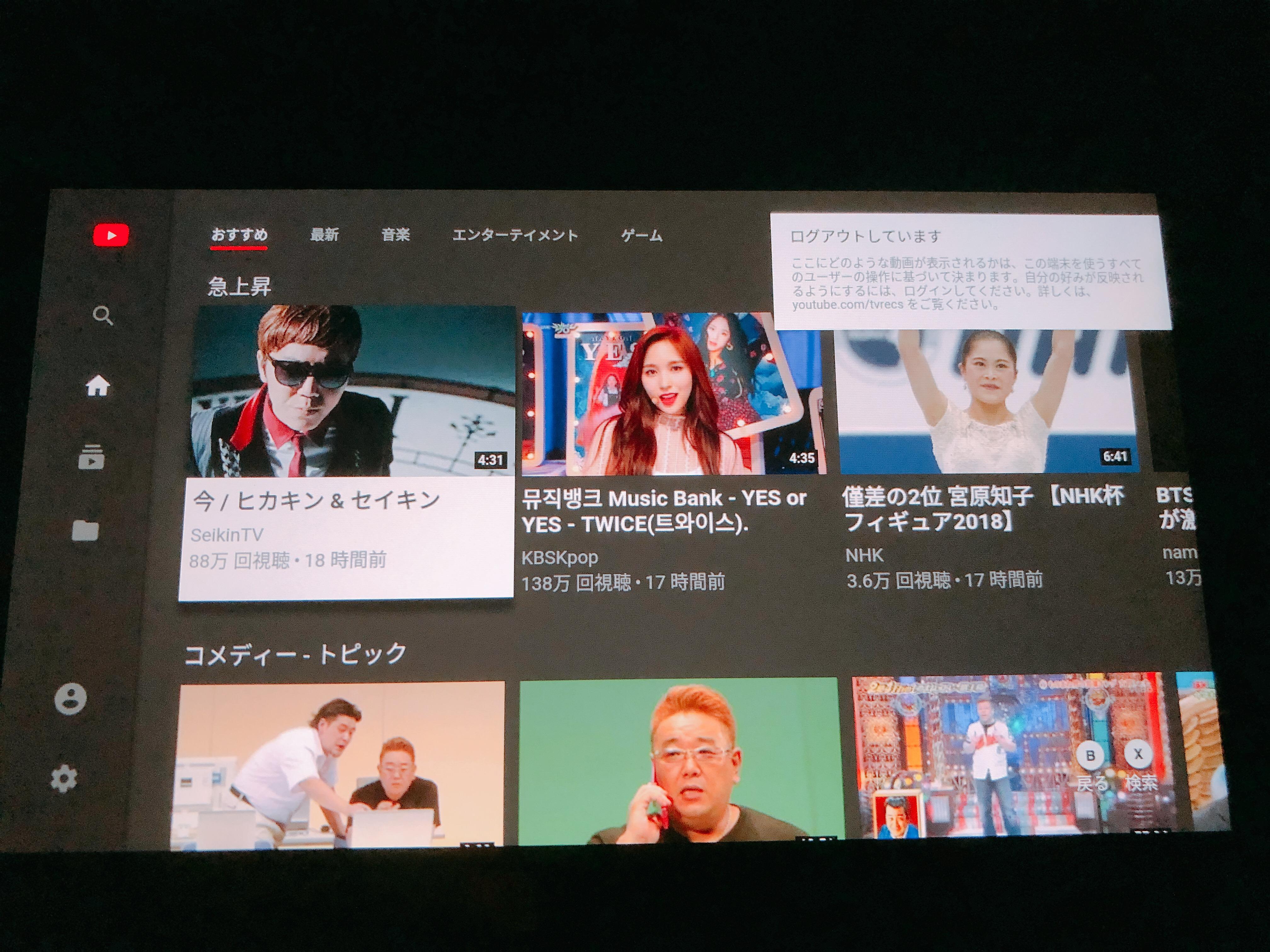 nintendo-switch-youtube-start
