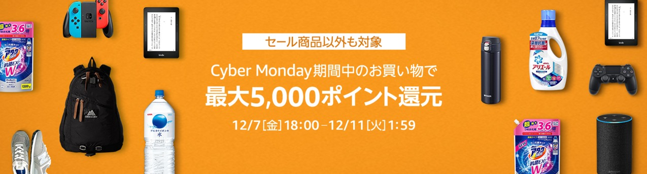 amazon-cyber-monday-point-campaign