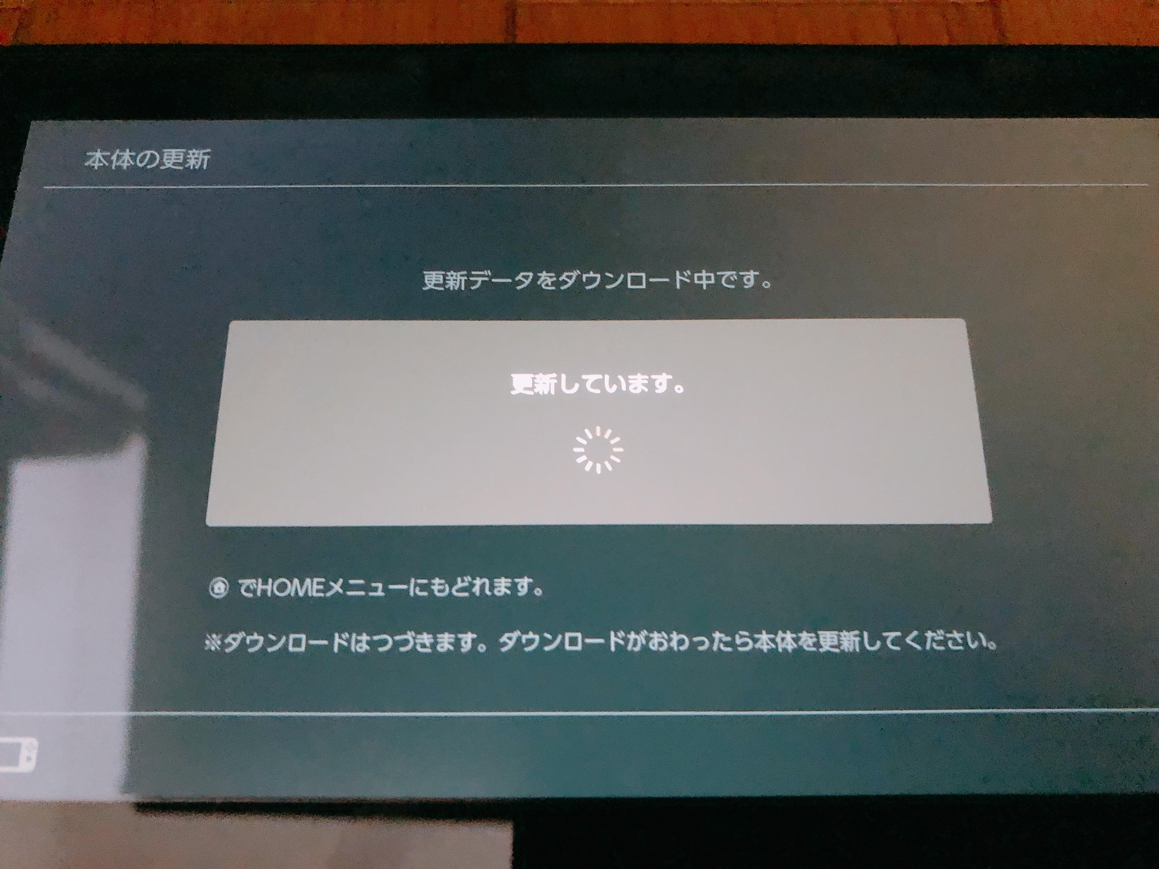 nintendo-switch-update