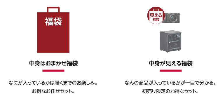 amazon-2019-hatuuri-sale-fukubukuro