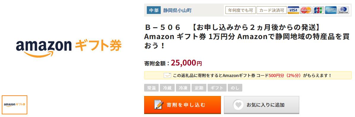 amazon-gift-card3