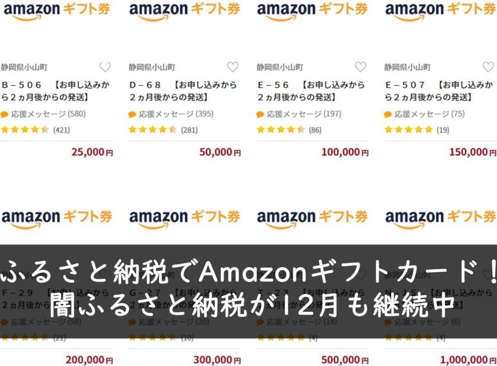 ふるさと納税 - Amazonギフトカード