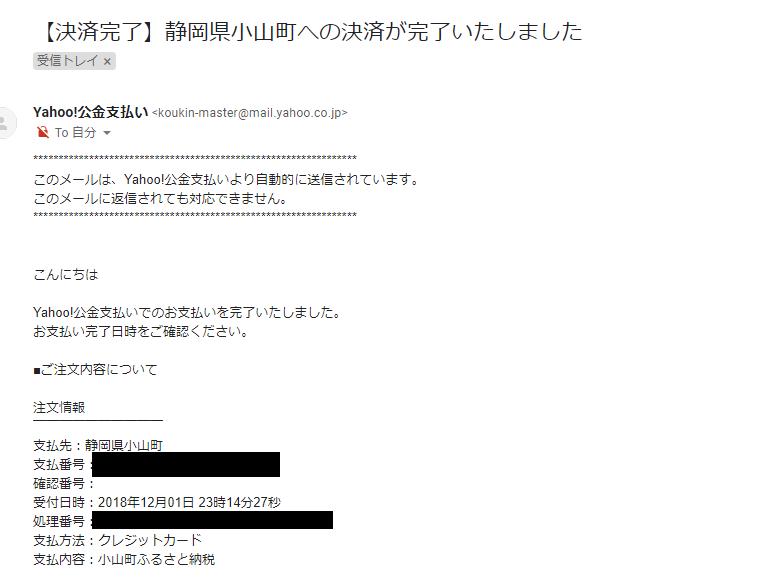 furu-navi-shiharai-kanryou-mail