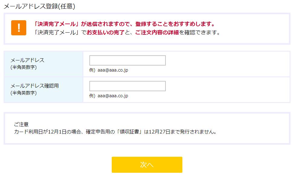 furu-navi-shiharai-mail