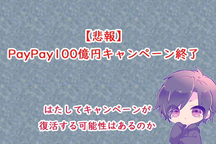paypay-end