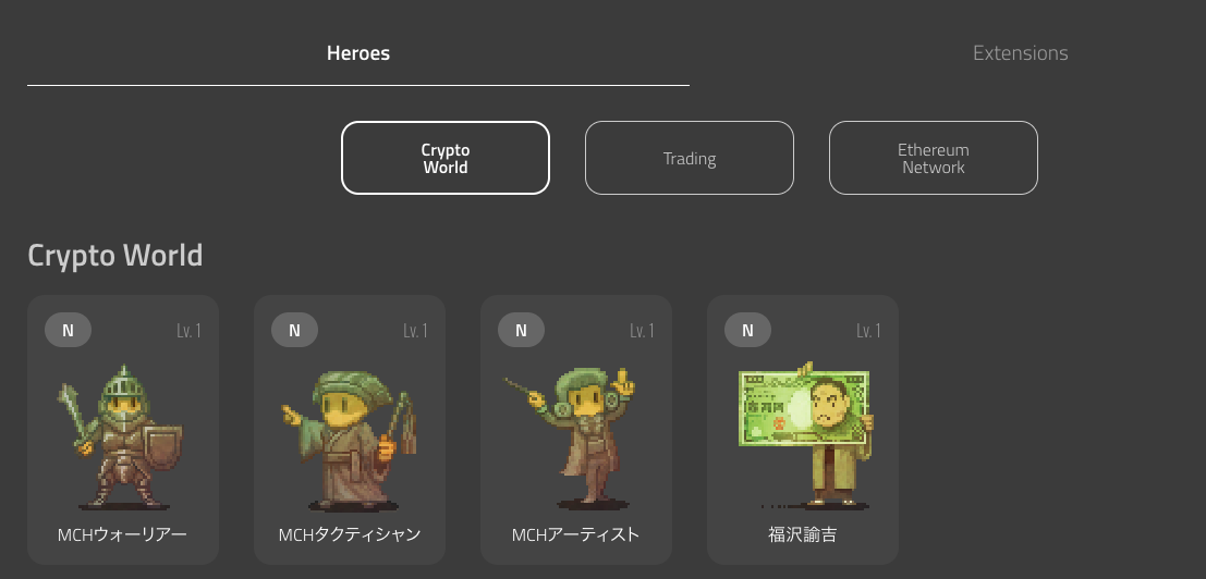 my-crypto-heroes-inventory
