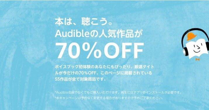 audible-sale-70