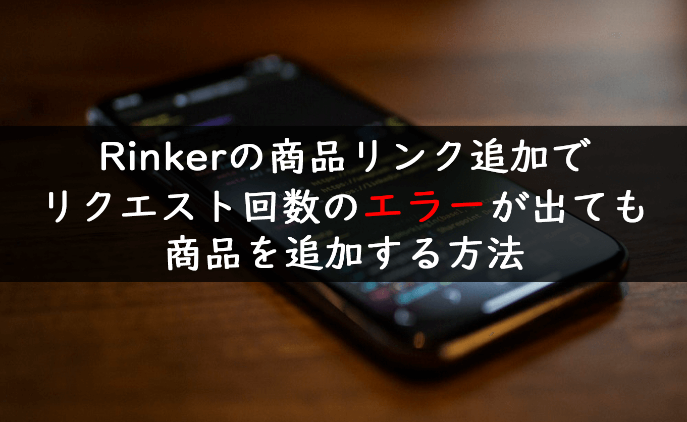 rinker