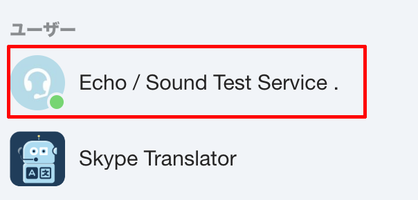 skype-sound-test