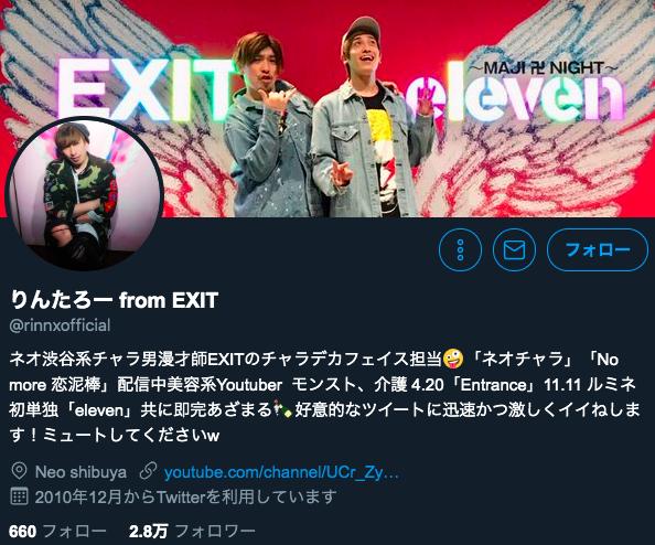 rintaro-twitter
