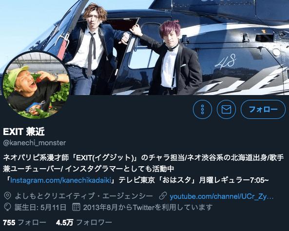 exit-kanechika-twitter