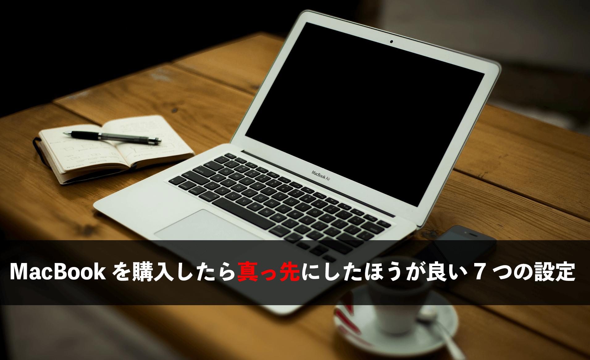 macbook-beginner-configuration