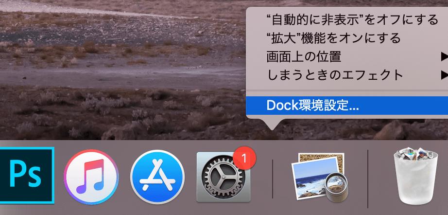 macbook-dock-configuration