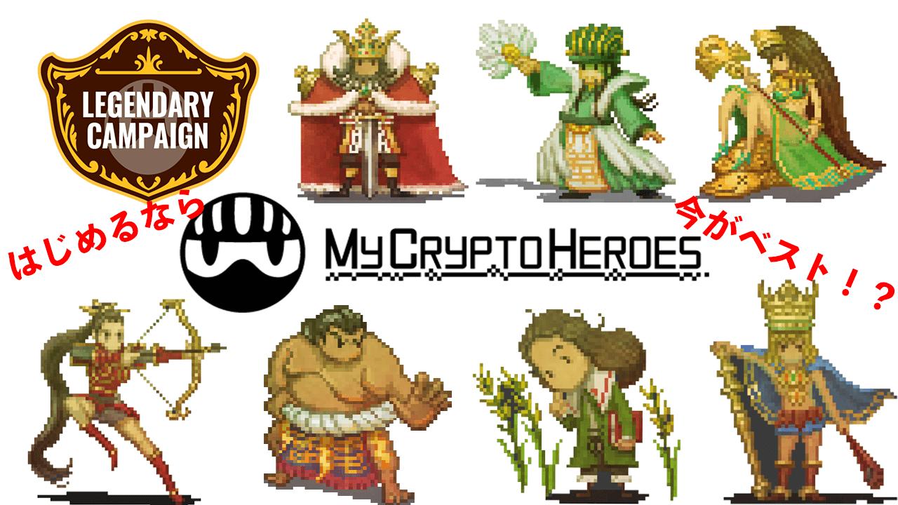 my-crypto-heroes-osokunai
