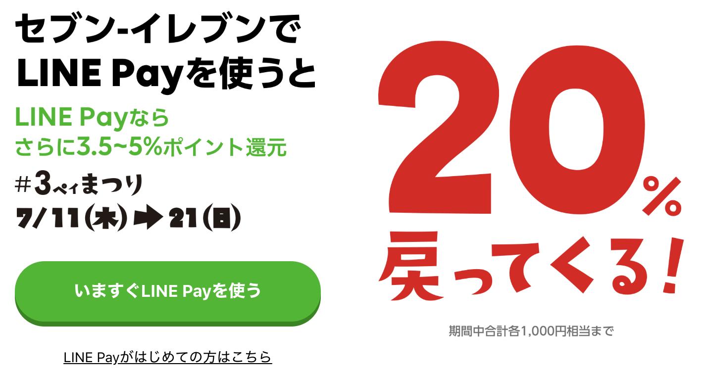 line-pay-seven-eleven-campaign