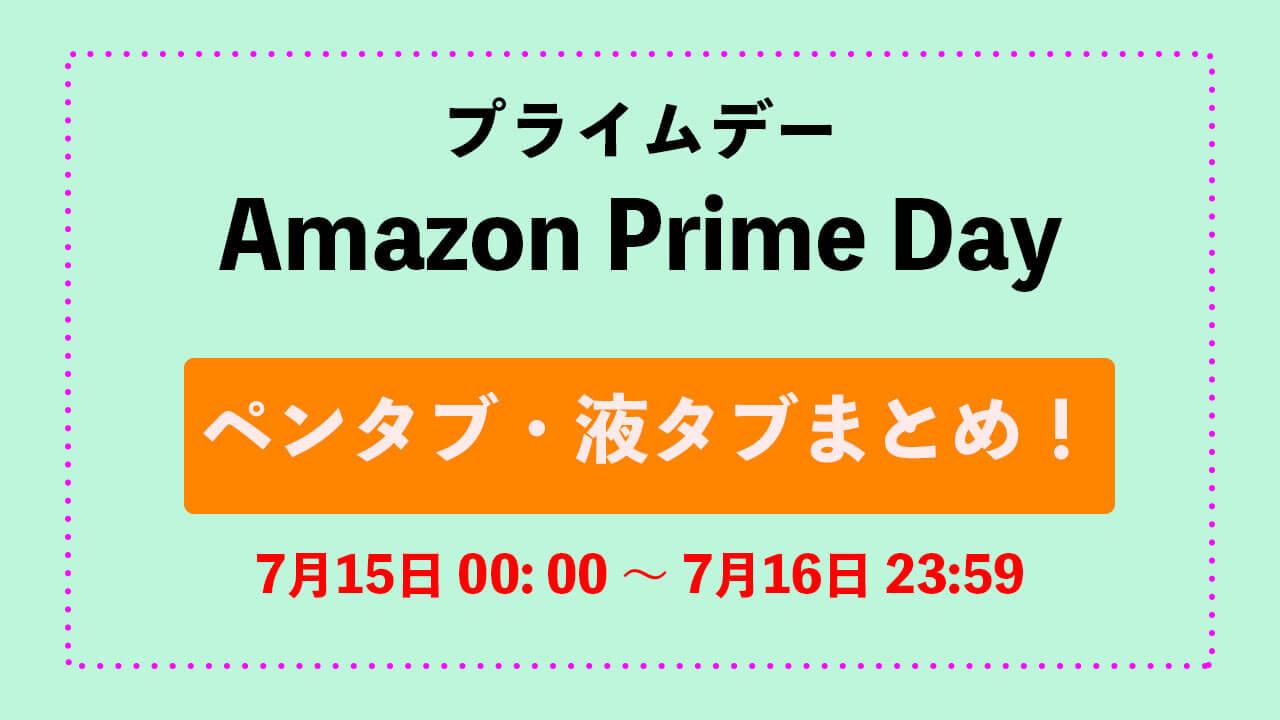 amazon-prime-day-pen-tab