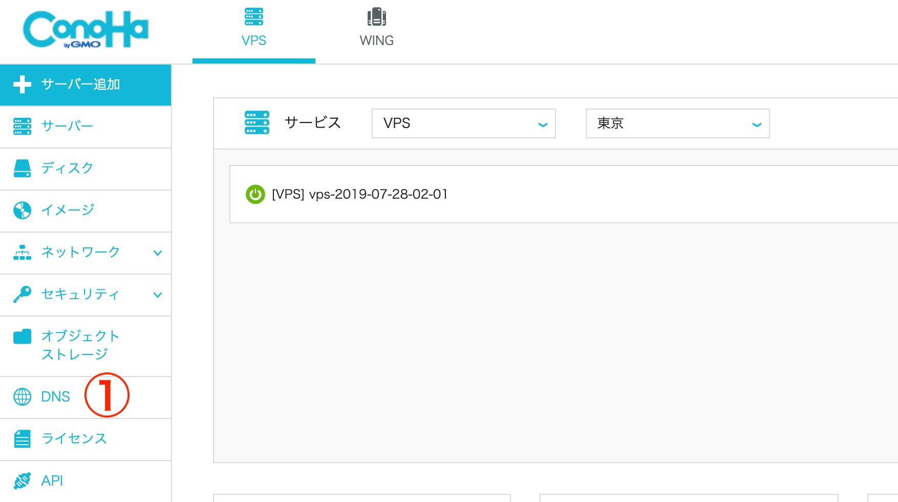 conoha-vps-domain-setting-0