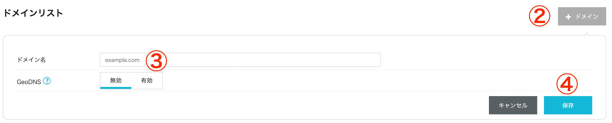 conoha-vps-domain-setting-1