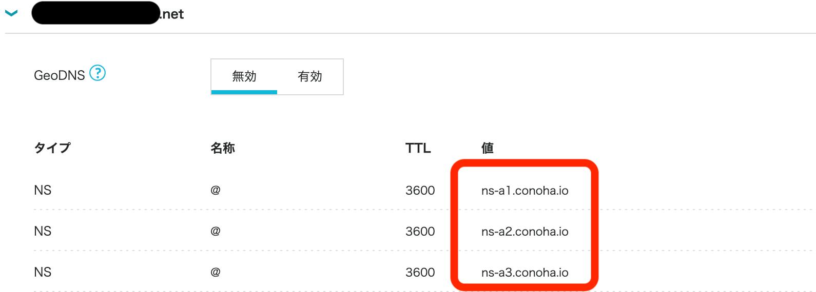 conoha-vps-domain-setting-2