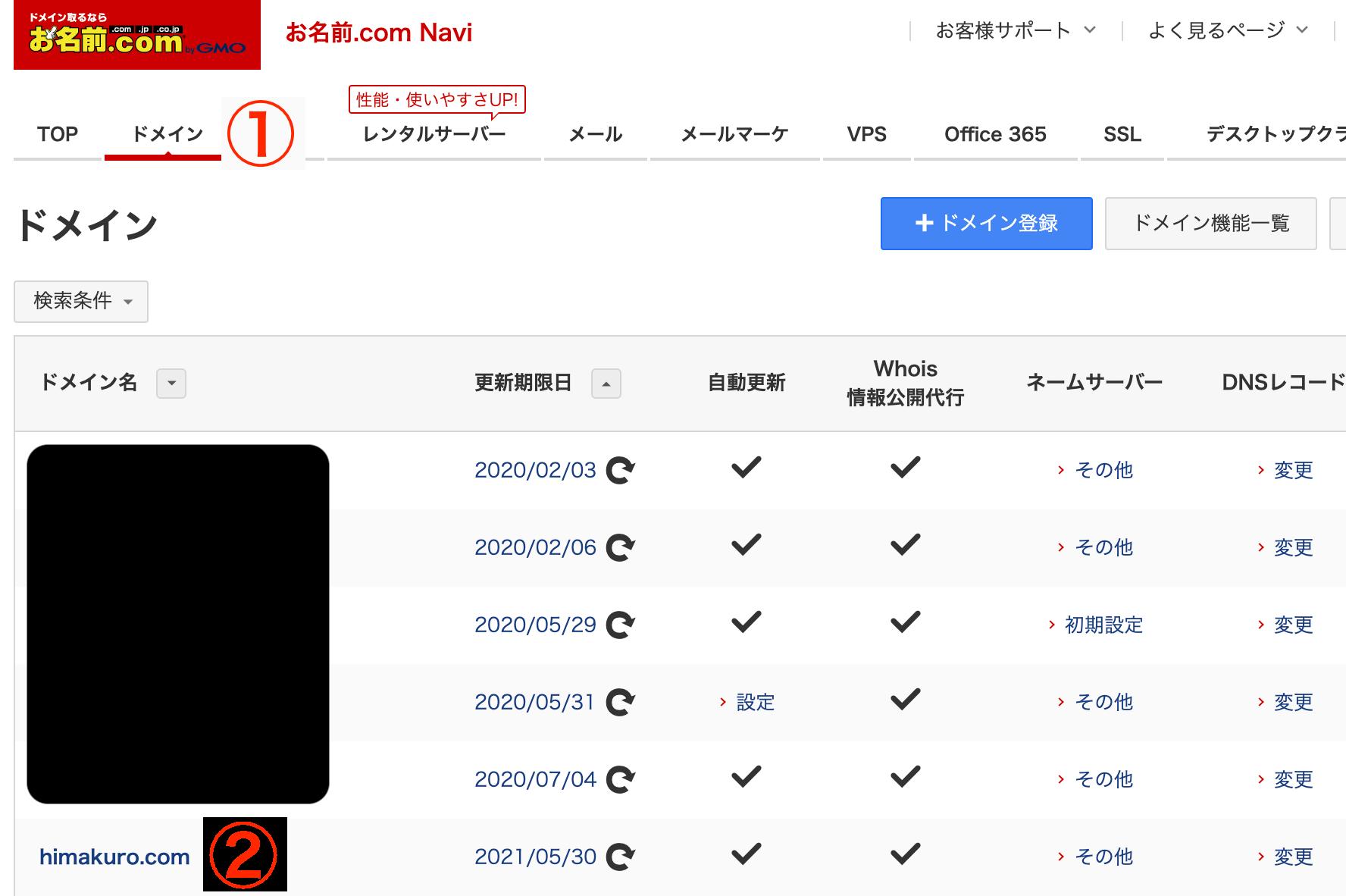 conoha-vps-domain-setting-3