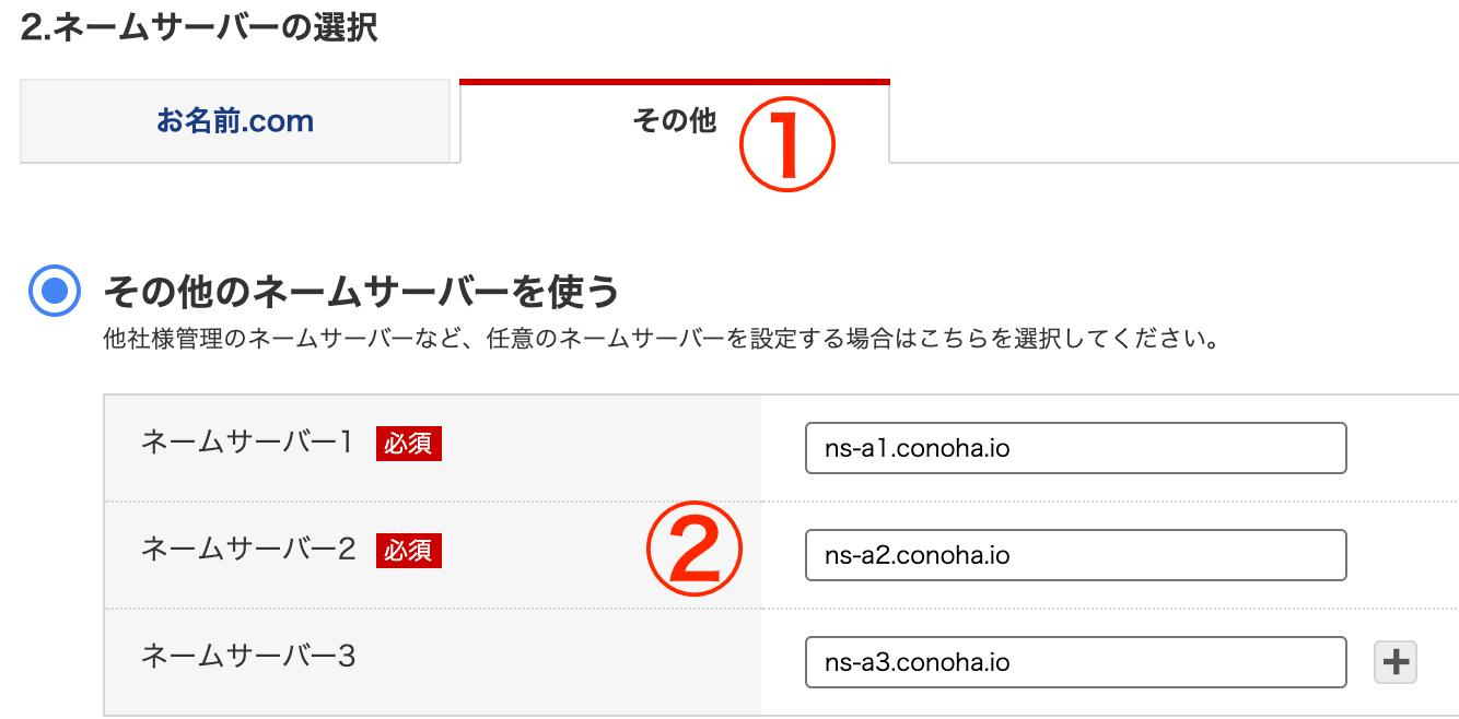 conoha-vps-domain-setting-5