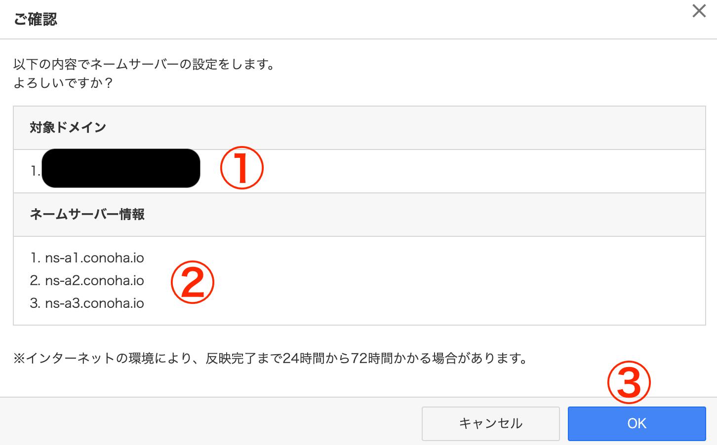 conoha-vps-domain-setting-6