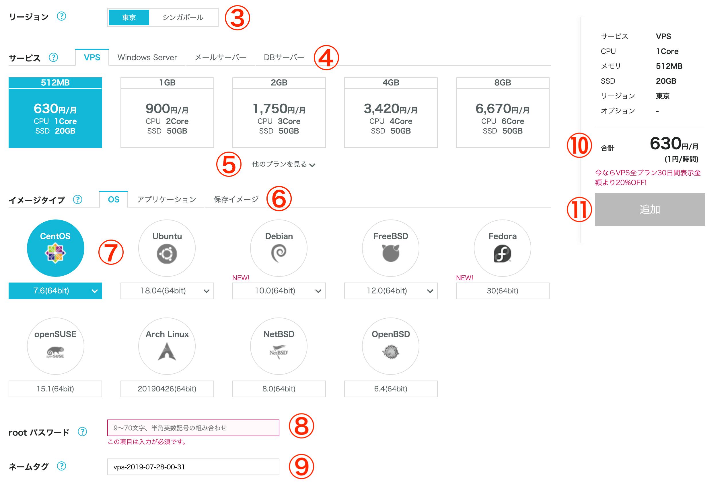 conoha-vps-setting-2