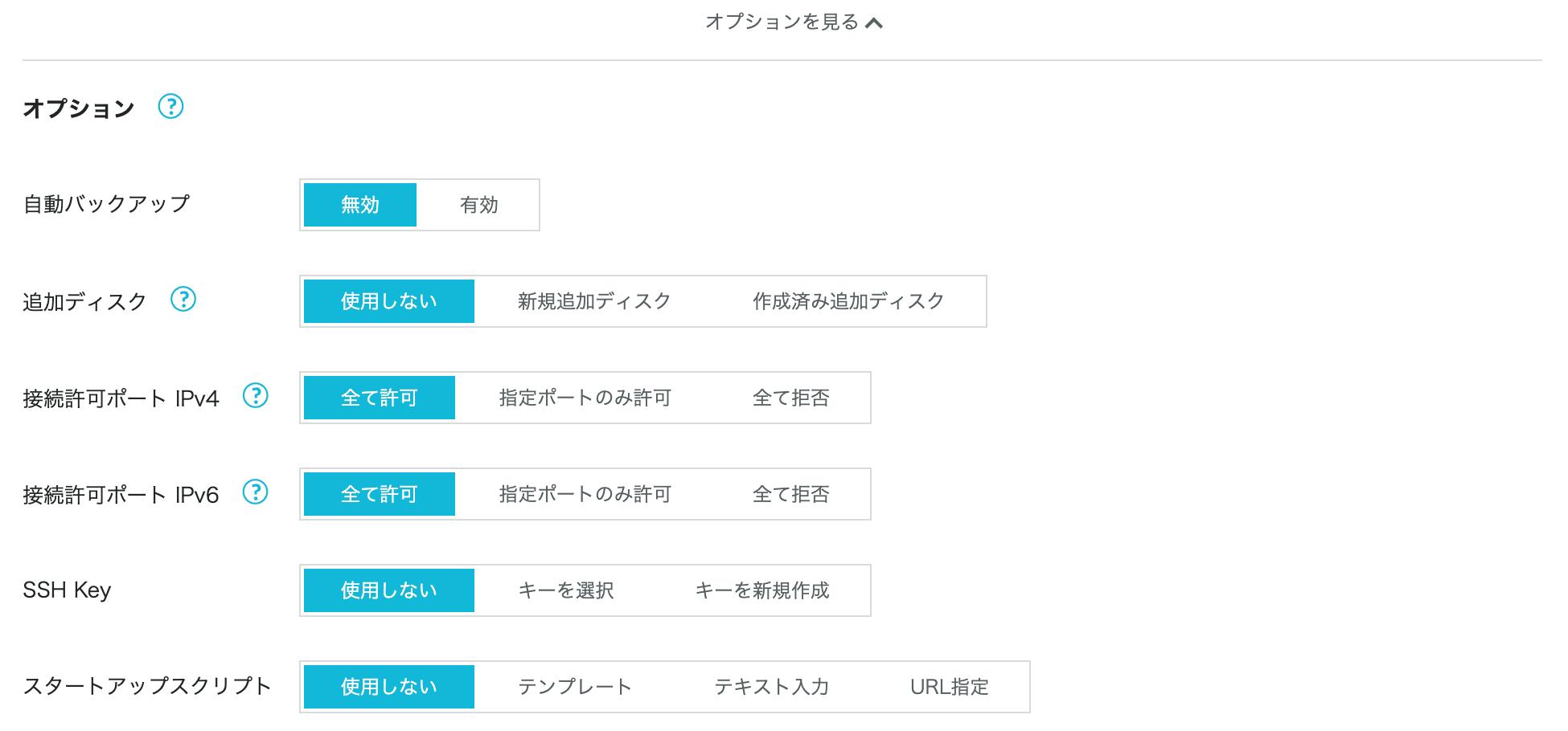conoha-vps-setting-3