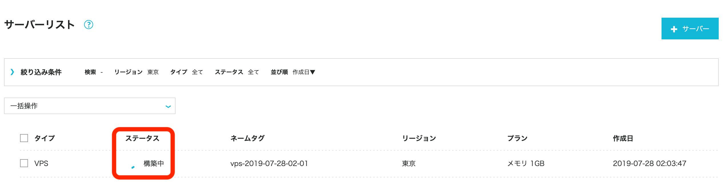 conoha-vps-setting-4