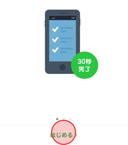 line-pay-start-button