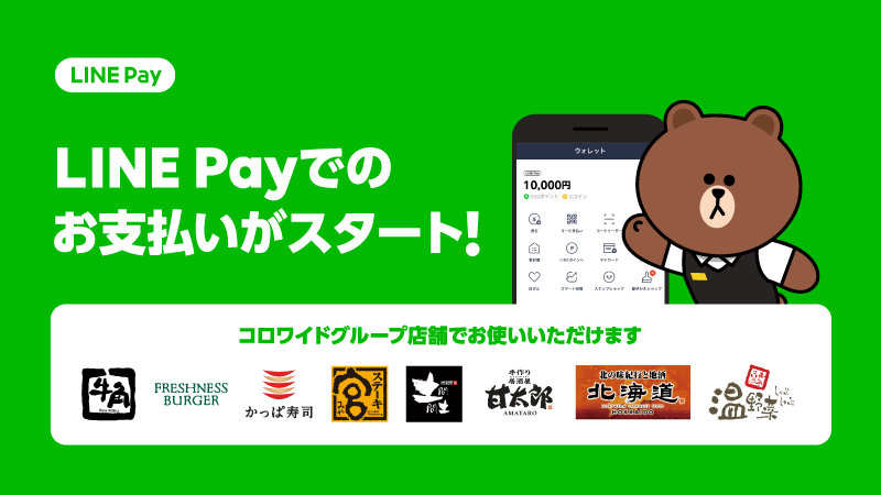 line-pay-start