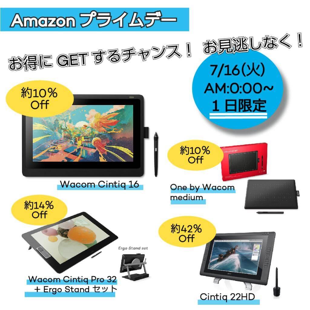 amazon-prime-day-2019-wacom-sale