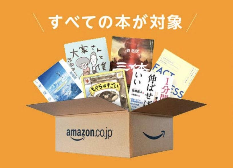 amazon-book-matome-kai