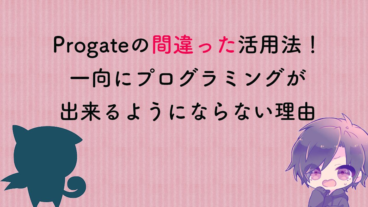 progate-machigatta