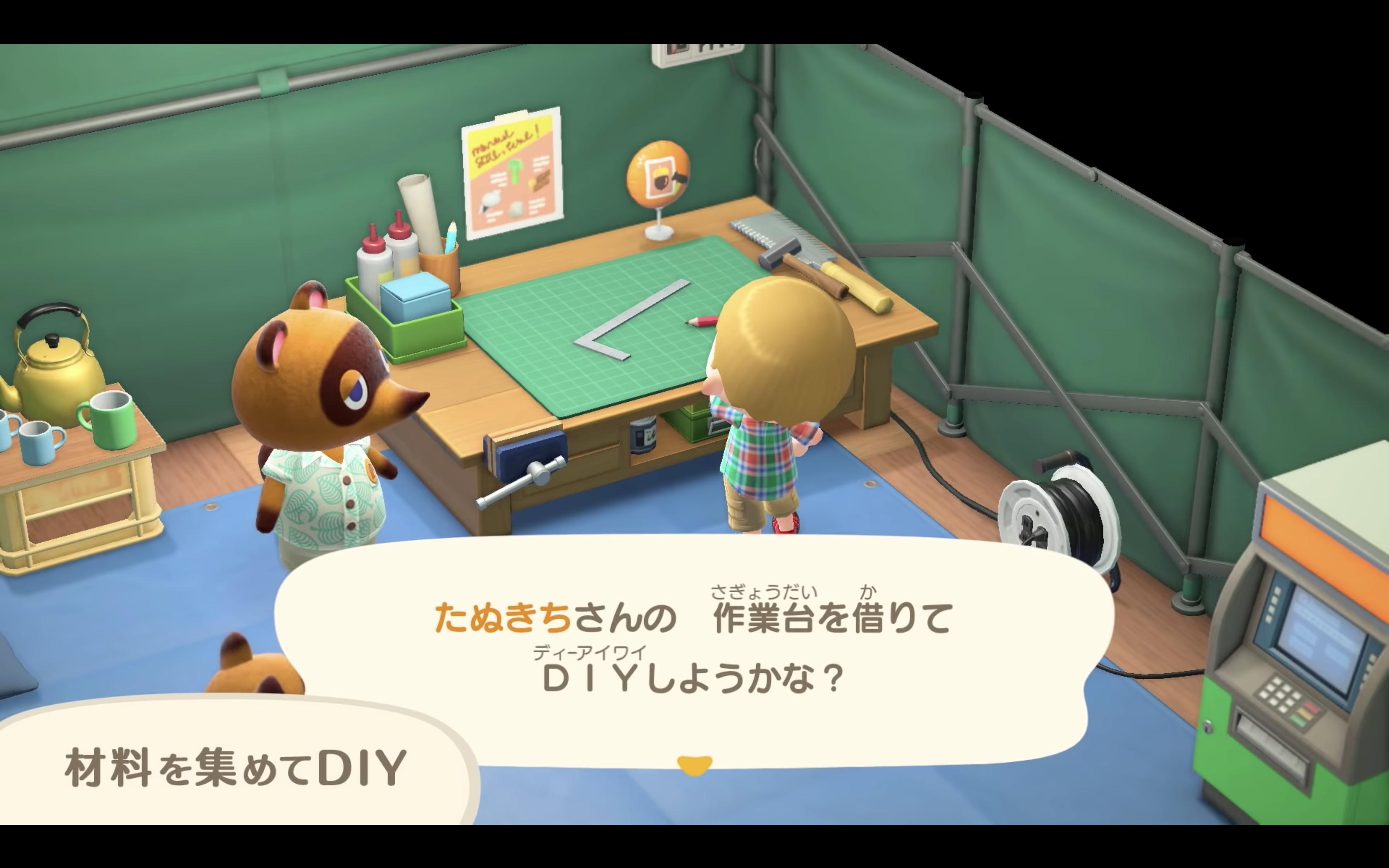 あつまれどうぶつの森 - DIY