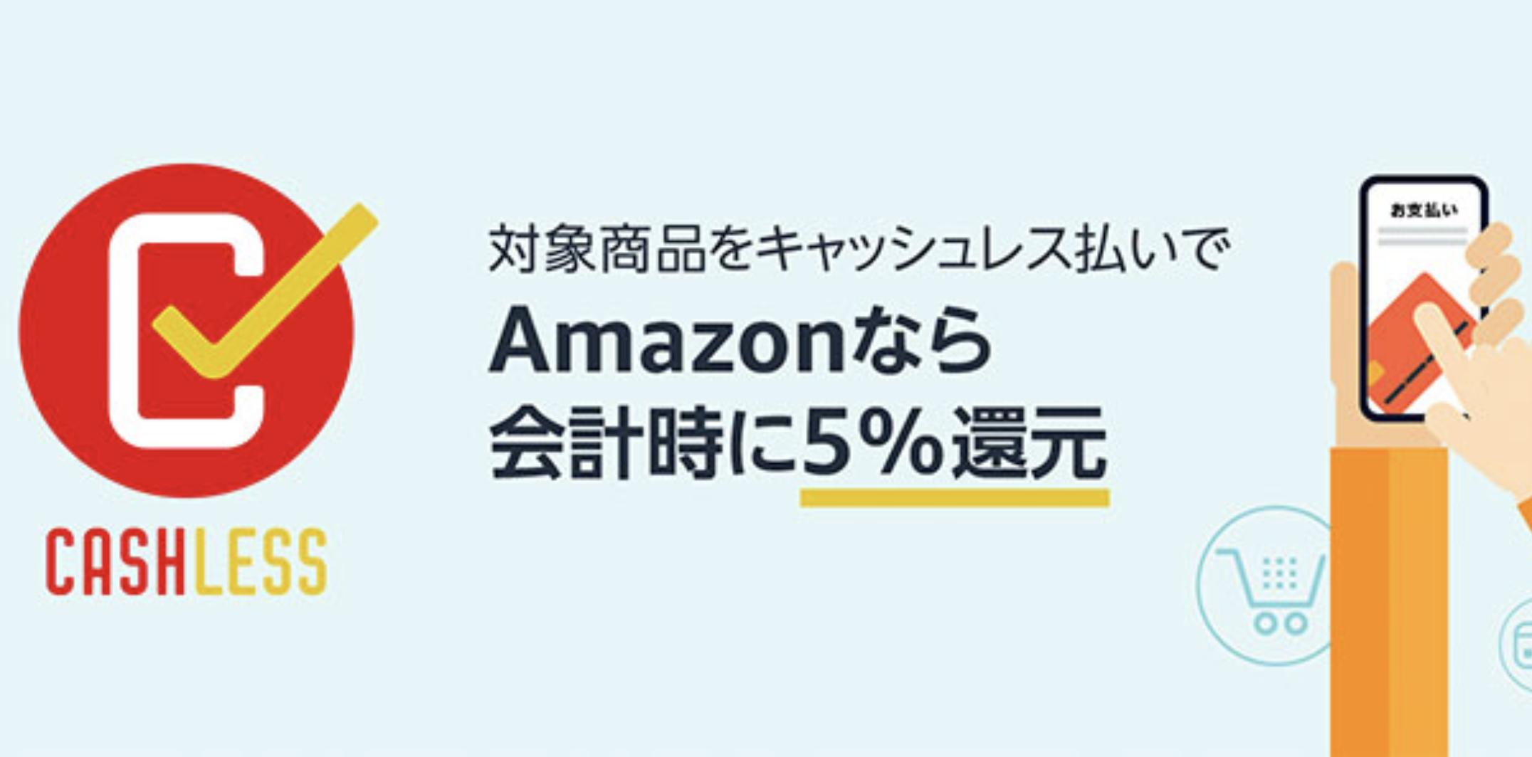 Amazonキャッシュレス決済割引