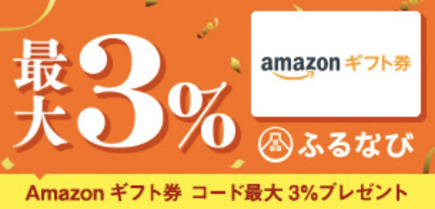ふるなび - Amazonギフト券還元キャンペーン