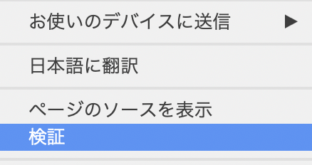 右クリックで検証を選択