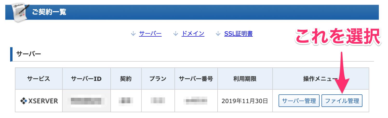 XSERVER - ファイル管理