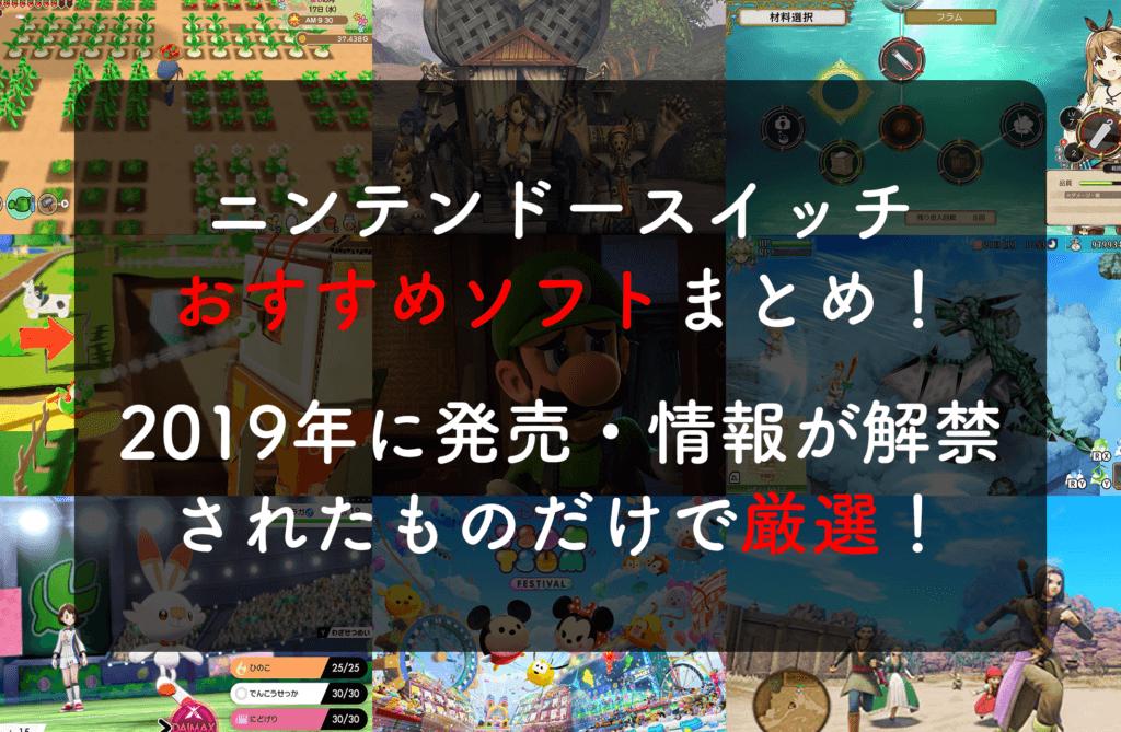 ニンテンドースイッチおすすめソフトまとめ2019
