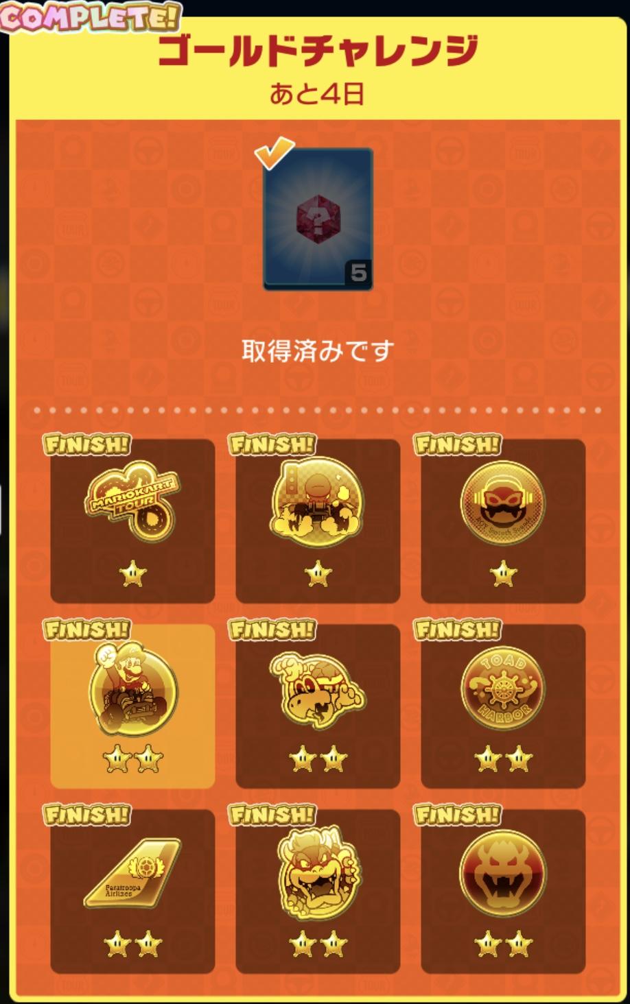 マリオカートツアー - ゴールドチャレンジ