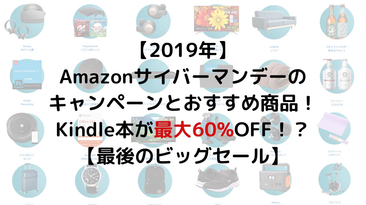 【2019年】 Amazonサイバーマンデーの キャンペーンとおすすめ商品! Kindle本が最大60%オフ!? 【最後のビッグセール】