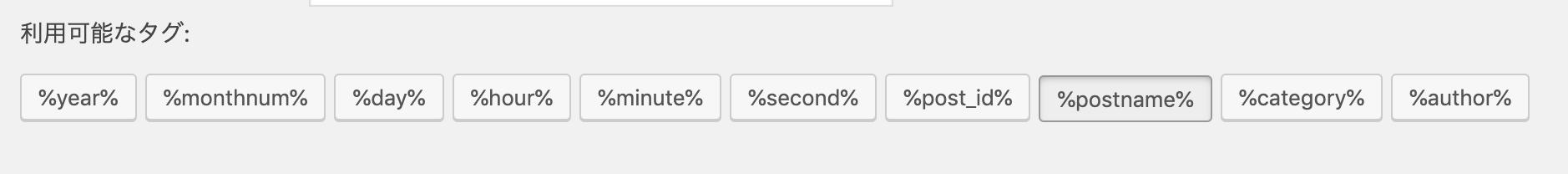 WordPress パーマリンク設定可能タグ一覧