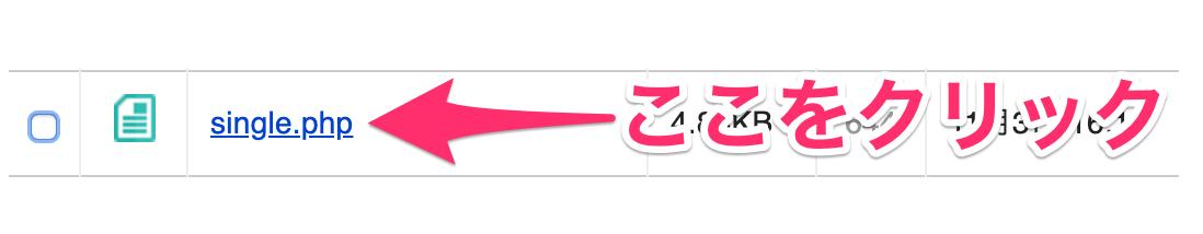 XSERVER - ファイル管理からsingle.phpをダウンロード